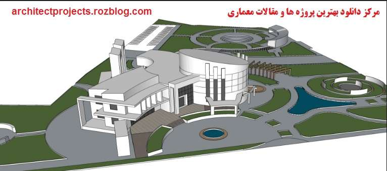 پروژه معماری طراحی فرهنگسرا,پروژه طراحی فرهنگسرا,طراحی فرهنگسرا,دانلود پروژه کامل فرهنگسرا