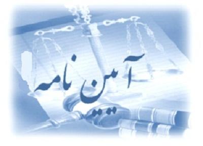 قانون اصلاح تبصره اصلاحی ماده (۸۶) قانون مالیات های مستقیم