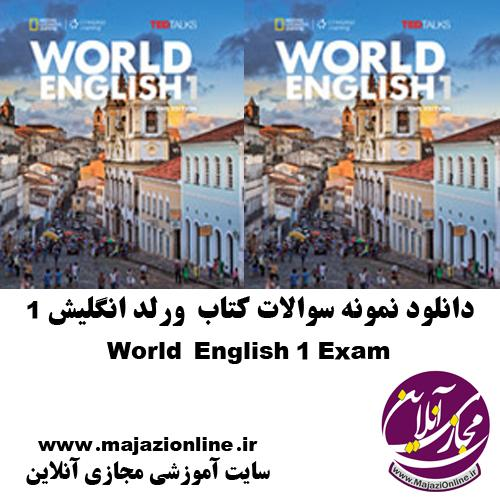 World__English_1_Exam.jpg