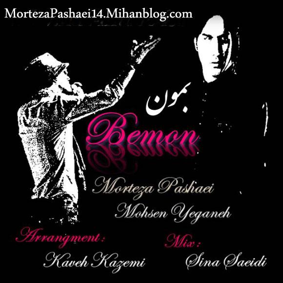 دانلود آهنگ جدید از مرتضی پاشایی و محسن یگانه به نام بمون