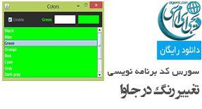سورس کدتغییر رنگ در برنامه نویسی جاوا