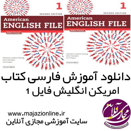 دانلود آموزش فارسی کتاب امریکن انگلیش فایل 1 ویرایش دوم