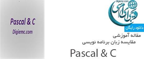 مقایسه زبان برنامه نویسی Pascal & C