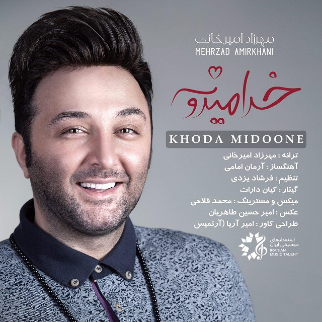 Khoda Midoone