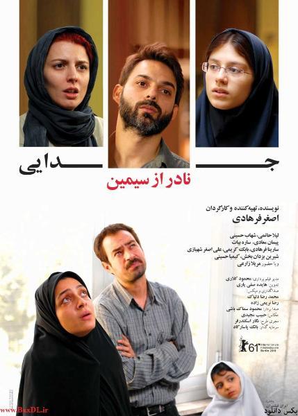 دانلود تریلر فیلم جدایی نادر از سیمین(برنده اسکار)
