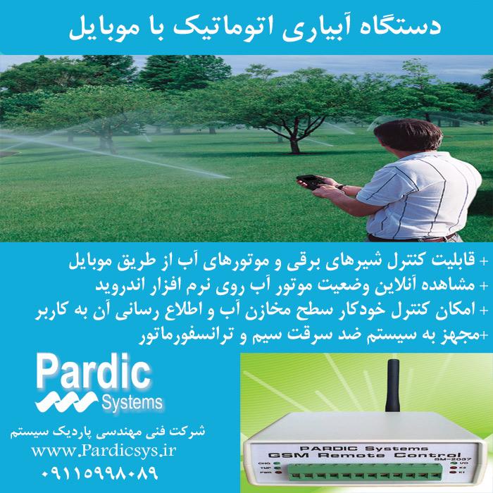 آبیاری زمین کشاورزی با موبایل