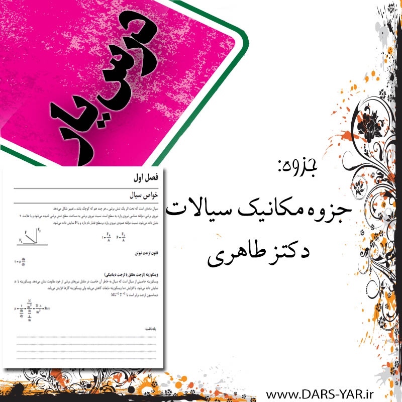 جزوه مکانیک سیالات www.dars-yar.ir