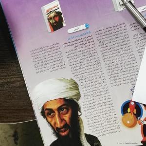 اسامه بن لادن افسانه یا واقعیت محمد سرابی