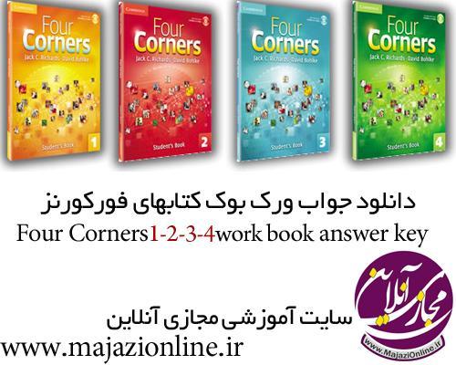 دانلود جواب ورک بوک کتابهای فورکورنز four corners 1-2-3-4 work book answer key