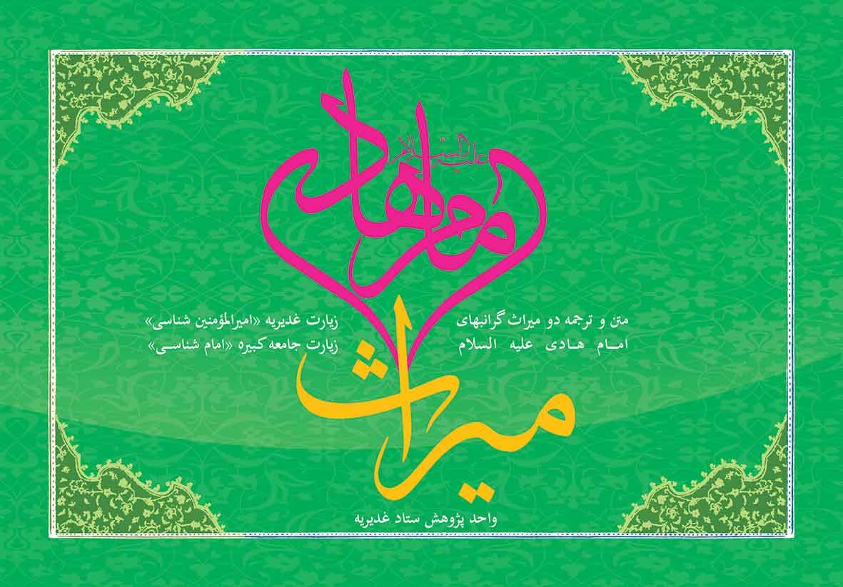 Image result for زیارت غدیریه میراث امام هادی