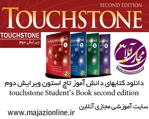 دانلود کتابهای دانش آموز تاچ استون ویرایش دوم touchstone Student's Book second edition