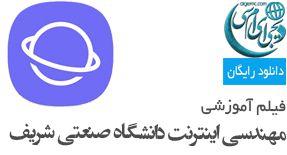 فیلم آموزشی مهندسی اینترنت دانشگاه صنعتی شریف
