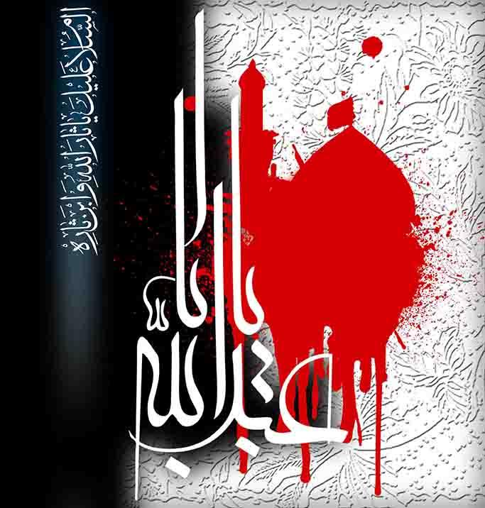 تسلیت شهادت سرور و سالار شهیدان امام حسین علیه السلام