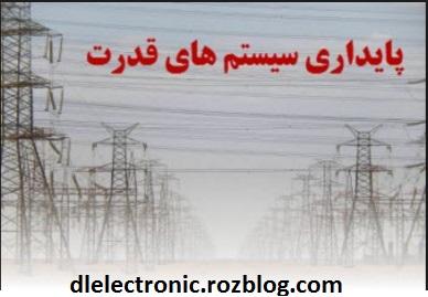 پروژه برق با موضوع پایداری سیستم های قدرت, پایداری سیستم های قدرت,تاثیرات تولید پراکنده در پایداری سیستم های قدرت