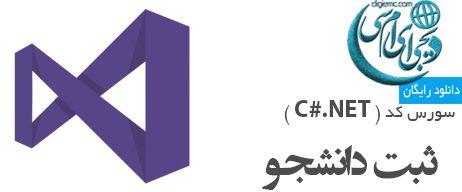 سورس کد ثبت اطلاعات دانشجو با سی شارپ