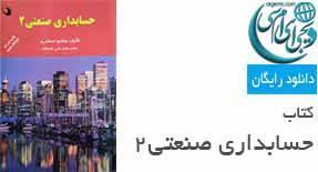 کتاب آموزشی حسابداری صنعتی 2
