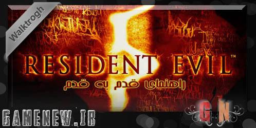 راهنمای قدم به قدم Resident Evil 5