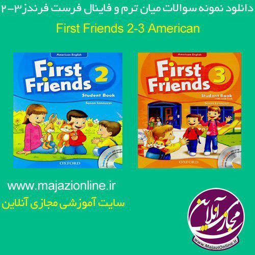 دانلود نمونه سوالات میان ترم و فاینال فرست فرندز2و3 لهجه امریکن First Friends 1-2 Final &Midterm
