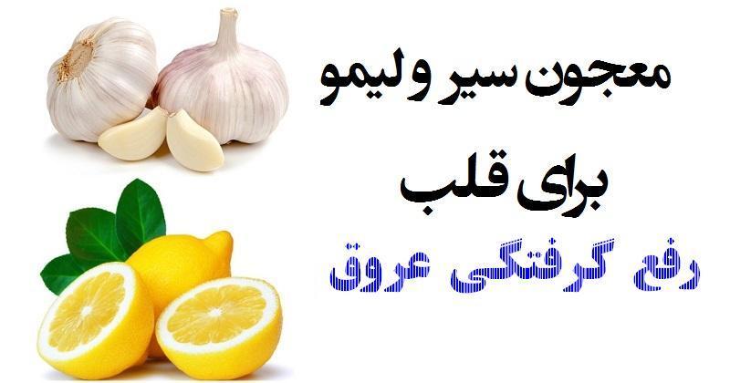 سیر و لیمو برای رفع گرفتگی عروق قلب
