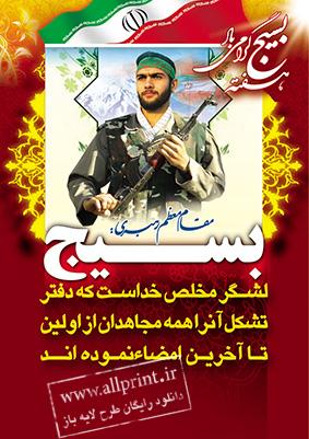 هفته بسیج جمله مقام معظم رهبری در مورد بسیج