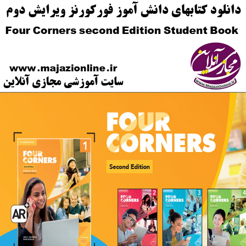 Four Corners second Edition Student Book
