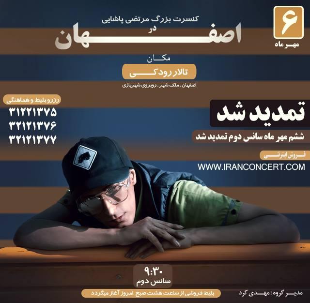 کنسرت مرتضی پاشایی در اصفهان-6مهر93