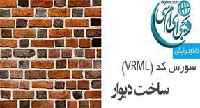 طراحی دیوار در VRML