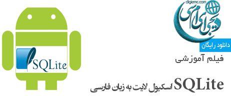فیلم آموزشی SQLite اسکیول لایت به فارسی