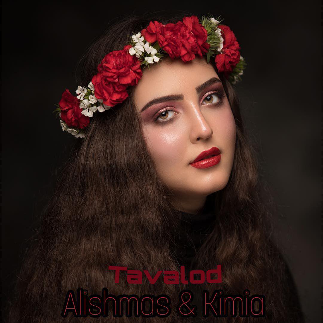 Alishmas - Tavalod (Ft Kimia. Aaren)
