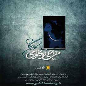 هر چی تو بخوای-محسن یگانه