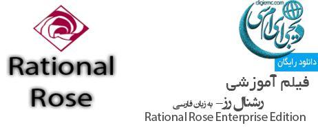 فیلم آموزشی رشنال رز Rational Rose