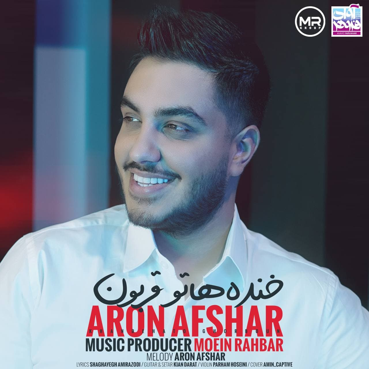 Aron Afshar - Khandehato Ghorboon