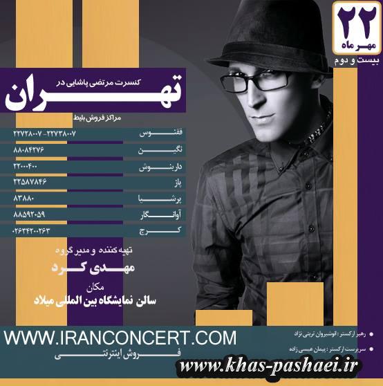 کنسرت مرتضی پاشایی در تهران-22مهر93