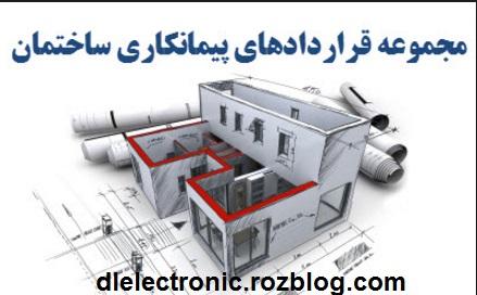 نمونه قرارداد تاسیسات برقی,دانلود نمونه قرارداد