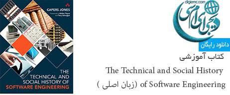 کتاب History of Software Engineering تاریخچه مهندسی نرم افزار
