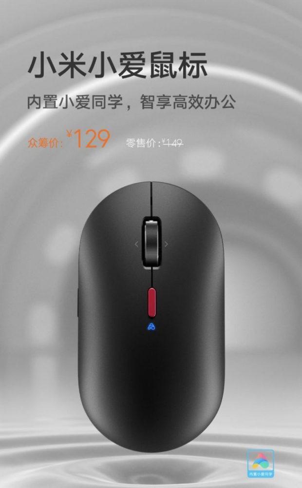 http://cdn.persiangig.com/preview/rkN1cgOz9o/Xiaomi-XiaoAI-Mouse-02.jpg