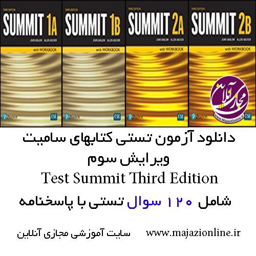 Test_Summit_Third_Edition