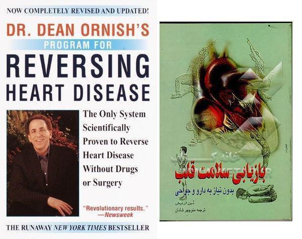 پروفسور اورنیش - باز یابی سلامت قلب.jpg