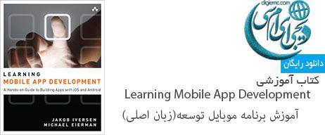آموزش برنامه نویسی موبایل Learning Mobile App Development