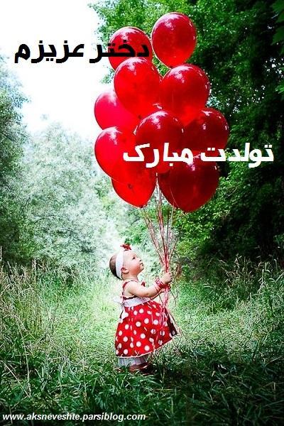 http://cdn.persiangig.com/preview/rw73iqWf3V/large/aks-tavalodet-mubarak-01.jpg