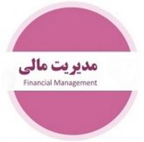 مدیریت مالی سود