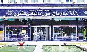 سازمان مالیاتی دستش را در لانه زنبور کرد