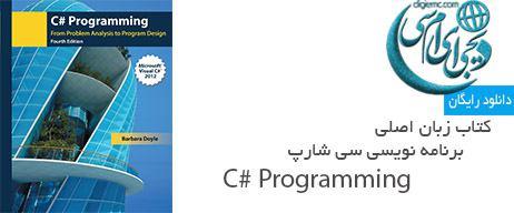 دانلود برنامه نویسی سی شارپ C sharp Programming