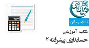 کتاب آموزشی حسابداری پیشرفته 2