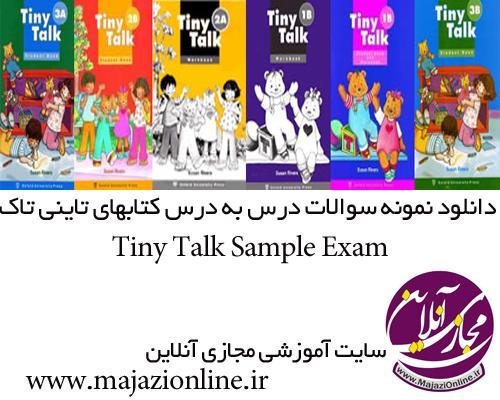 دانلود نمونه سوالات درس به درس کتابهای تاینی تاک Tiny Talk Sample Exam