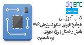 کتاب آموزشی خودآموز کاربردی میکروکنترلرهای AVR
