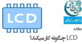 مقاله کاربرد و چگونگی عملکرد LCD