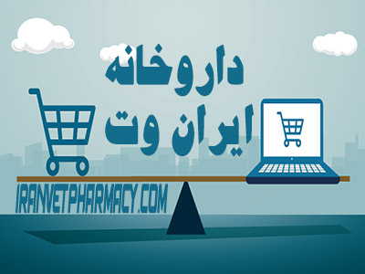 سایت داروخانه دامپزشکی ایران وت