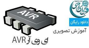 آموزش تصویری میکروکنترلر های AVR