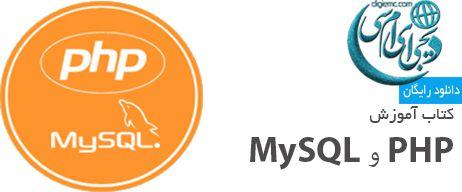 آموزش آسان و کاربردی PHP و MySQL